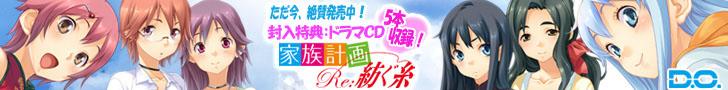 家族計画 Re:紡ぐ糸 応援バナー